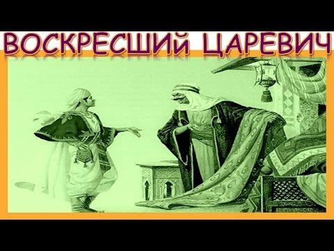 Воскресший царевич.  Абхазская народная сказка.  Народная сказка.  Аудиосказка.  Слушать онлайн