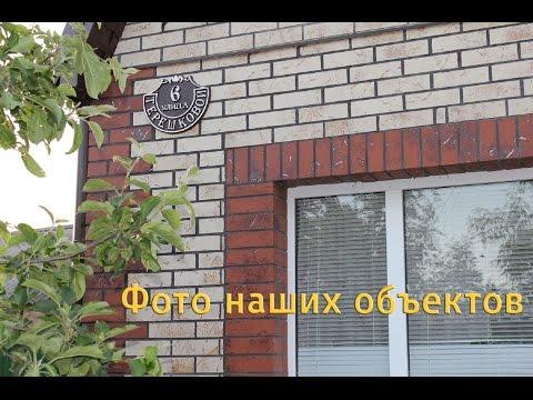 Фотографии некоторых домов, фасады которых облицованы термопанелями Ермак