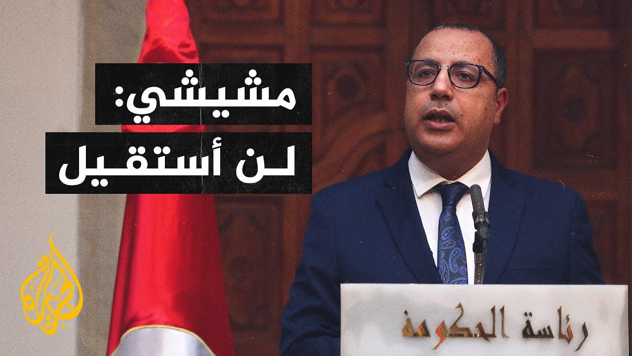 رئيس الحكومة التونسية: لا أهتم بالمناكفات السياسية وهدفنا مجابهة التحديات الاقتصادية  - نشر قبل 23 ساعة