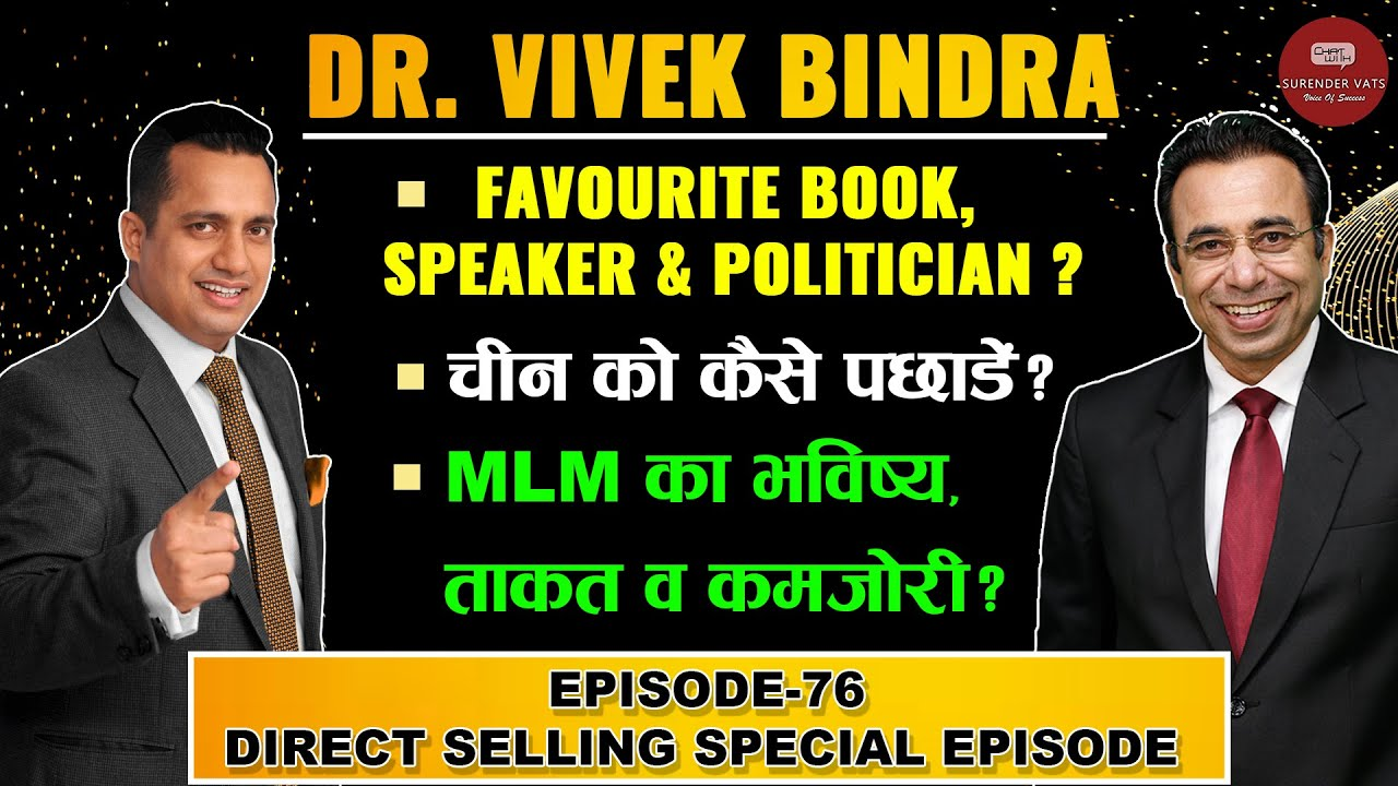India में MLM का भविष्य? | Special Episode | Dr. Vivek Bindra | Episode 76 | Chat with Surender Vats