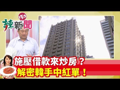 【辣新聞152】施壓借款來炒房?解密韓手中紅單! 2019.11.07