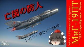 【War Thunder】射命丸文の最速!ジェット機エースを目指して Part55【ゆっくり実況】
