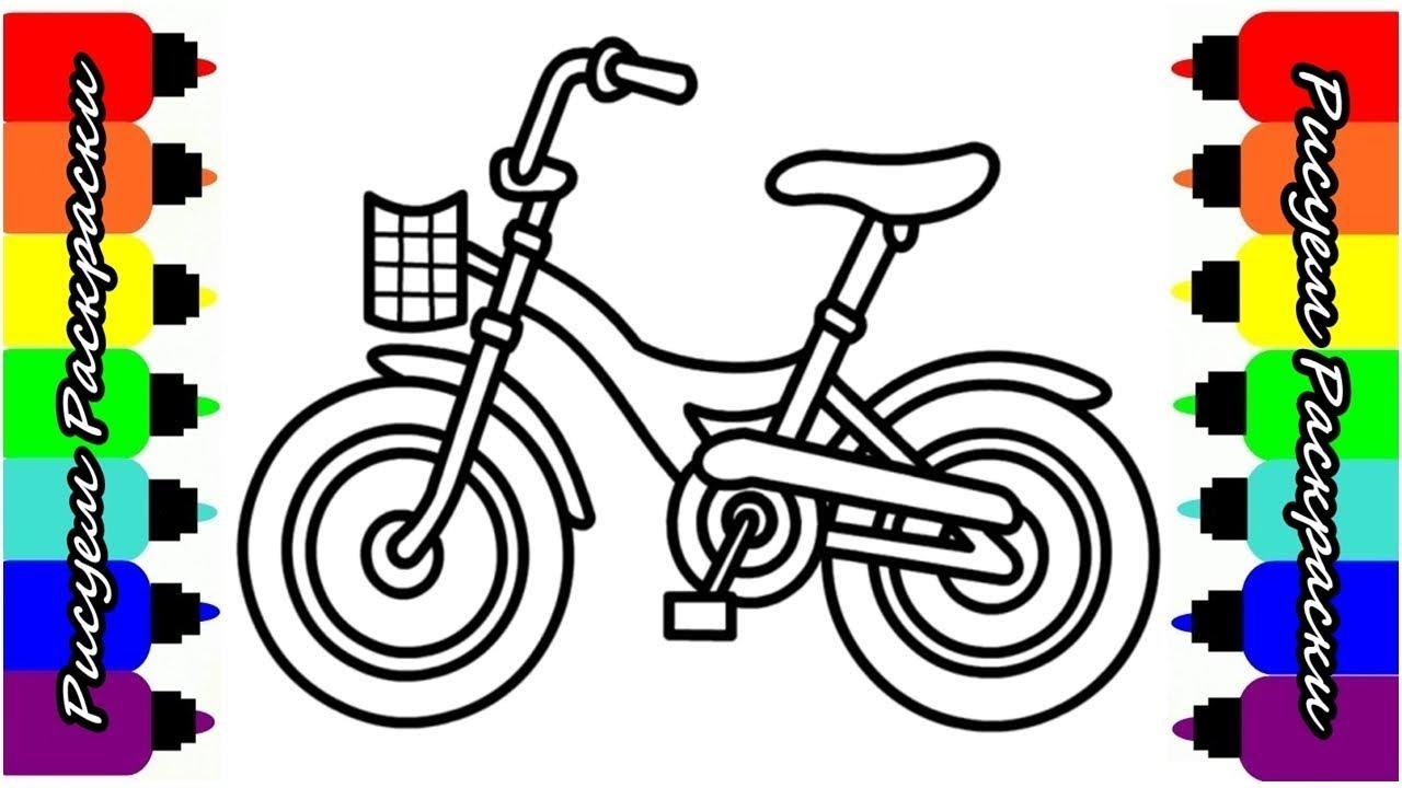 Раскраска Велосипед Рисуем Велосипед Рисуем Раскраски для ...