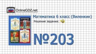 Задание № 203 - Математика 6 класс (Виленкин, Жохов)