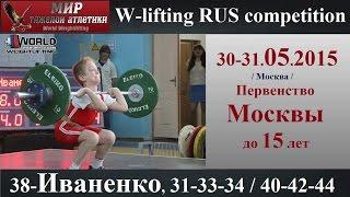 30-31.05.2015 (38-IVANENKO-31,33,34/40,42,44) Championship Moscow 15 years
