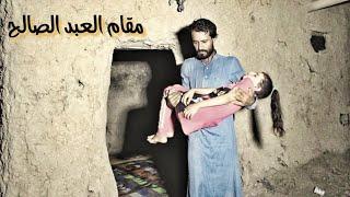 الفلم العراقي  امنية في اخر مقام