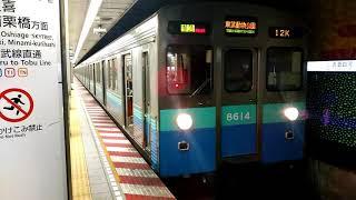 東急8500系8614F 清澄白河駅発車