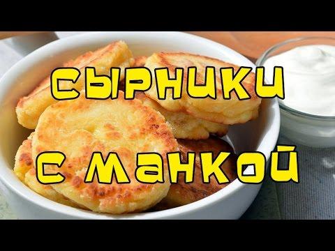 Как приготовить сырники с манкой | #pro100smak