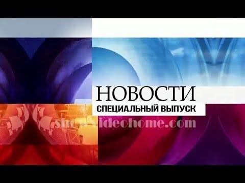 Видеопоздравление в стиле Новости от звезд и политиков - Видео с YouTube на компьютер, мобильный, android, ios