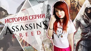 Эволюция серии Assassin's Creed: Все части по порядку