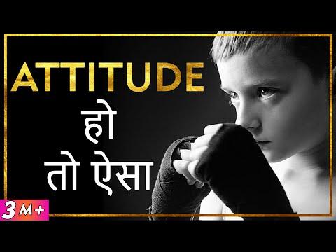 ऐसा Attitude बनाओ | Positive Attitude | Motivation | Personality Development