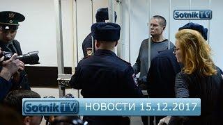 НОВОСТИ. ИНФОРМАЦИОННЫЙ ВЫПУСК 15.12.2017