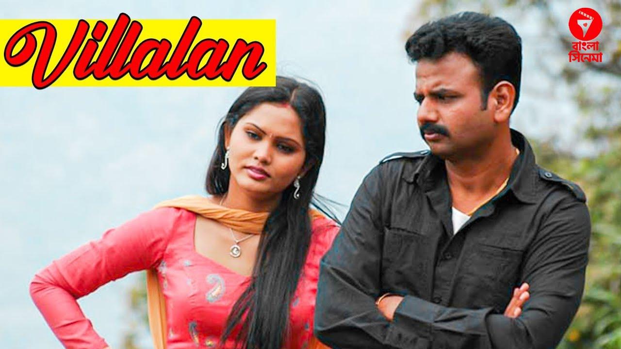 New Bangla Movie 2020 | Full HD Bengali Movie | বাংলা মুভি 2020