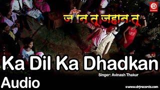 Ka Dil Ka Dhadkan | Jaan Tu Jahan Tu | Audio Song | Avinash Thakur | Kundan Kunal