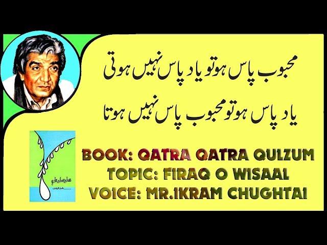 Qatra Qatra Qulzum ~ (قطرہ قطرہ قلزم ـ فراق و وصال)