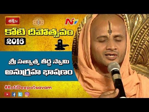 Sri Satyatma Tirtha Swamiji Divine Address in 15th Day #KotiDeepotsavam 2016 Celebrations