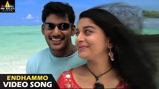 Pandem Kodi Telugu Movie Songs | Endammo Jariginadhi Full Video Song | Vishal, Meera Jasmine