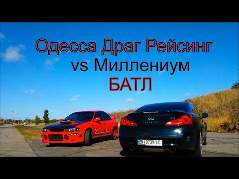 Битва каналов Odessa Drag Racing Vs Millenium.Субару Импреза Vs Инфинити G37S