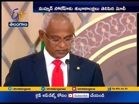 Modi in Maldives | Ibrahim Mohamed Solih sworn in as Maldives President, PM Attends Event Mp3