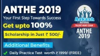 Aakash ANTHE 2019 (Aakash National Talent Hunt Exam), Eligibility, Exam fee, Exam date and timing
