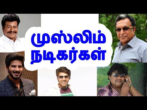 முஸ்லிம் நடிகர்கள் | Tamil Muslim actors | Tamil cinema  news | cinerockz
