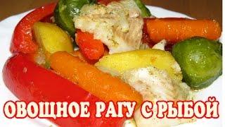 Овощное рагу.  Рецепт овощное рагу. Рагу овощное с рыбой.