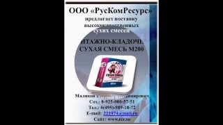 Пескобетон м 300(Компания «ООО «РусКомРесурс» бесперебойно снабжает высококачественной продукцией крупнейшие строитель..., 2013-11-20T08:53:58.000Z)