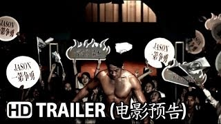 Ying Xiong Ben Se - Fighting (aka A Better Tomorrow) 2014 HD