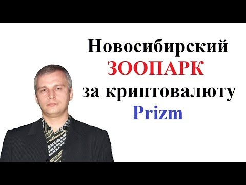 Новосибирский зоопарк за криптовалюту Prizm