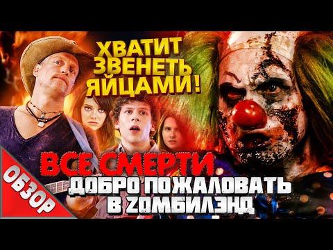 #ВСЕСМЕРТИ: Добро пожаловать в Зомбилэнд (2009) ОБЗОР
