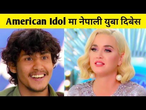 दिबेस पोखरेलको प्रस्तुतिले अमेरिकन आइडलका जजहरुको मन जित्यो||Fresh Nepal