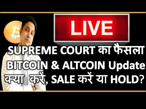 LIVE - आया फैसला Supreme Court today hearing on RBI  , Bitcoin & Altcoin Update
