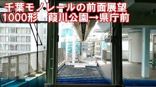【前面展望】千葉モノレール1号線 1000形 葭川公園→県庁前 懸垂式モノレール