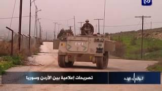 أمين المشاقبة ونبيل الشريف - تصريحات إعلامية بين الأردن وسوريا