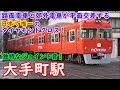 [日本でここだけ!] 伊予鉄大手町駅 路面電車と郊外電車のダイヤモンドクロス