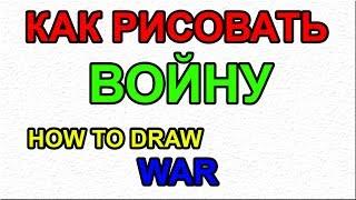 Как поэтапно нарисовать ВОЙНУ для начинающих и детей? How to DRAW WAR