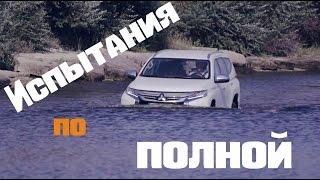 Бездорожье на Mitsubishi Pajero Sport 2016
