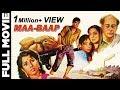 Maa Baap 1960 Full Movie | माँ बाप | Rajendra Kumar, Kamini Kadam, Pran