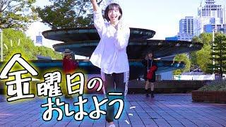 振付本家さま:(http://www.nicovideo.jp/watch/sm23912175) 使用音源動画さま:(http://www.nicovideo.jp/watch/sm23926031) ▶︎チャンネル登録お願いします↓ ...