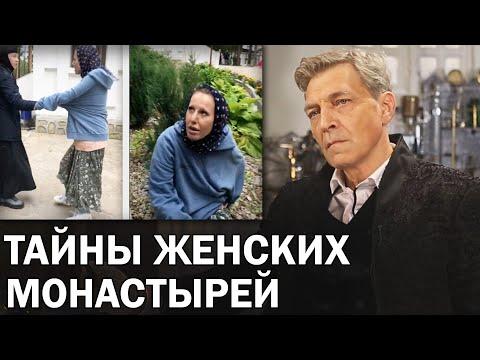 Монастырские подвиги Собчак и Волочковой. Тайны женских монастырей / Невзоровские среды