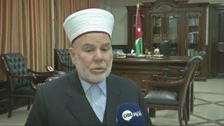 أخبار خاصة - قاضي القضاة الأردني: #رمضان شهر دعوة للتسامح والرحمة بين الناس