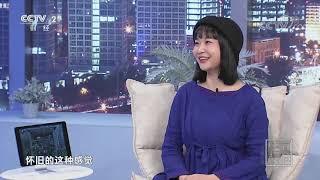 《交换空间》 20191002 空间榜样  CCTV财经