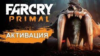 Far Cry Primal Активация 100%