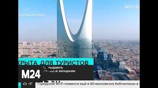 Смотреть видео Саудовская Аравия будет выдавать туристические визы - Москва 24 онлайн