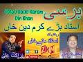Barsi Ustad Barah Karm Din Khan Qawal By Nazakat Ali Khan Fadar Amanat Ali Panjabi