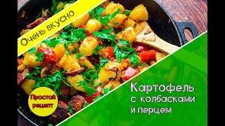 Ароматный картофель с копченой колбаской и перцем | Адски вкусно