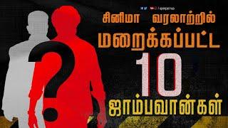 10 Unknown Legends of Tamil Cinema | AR Rahman | Kamal | KB | Open Pannaa