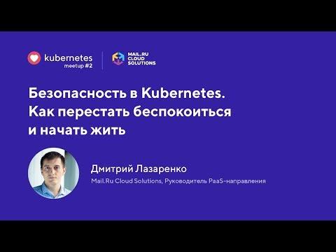 Безопасность в Kubernetes (Дмитрий Лазаренко, Mail.Ru Cloud Solutions) / ♥ Kubernetes 14 фев.