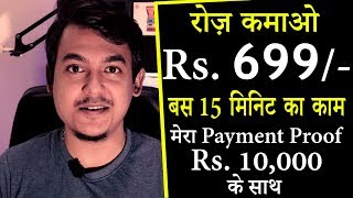 Very easy part time job || My payment proof included || work from home No investment
