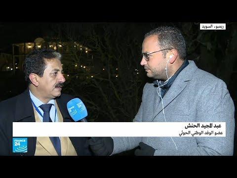 مشاورات السويد حول اليمن: ما قاله عبد المجيد الحنش عضو وفد الحوثيين عن مصير الحديدة  - نشر قبل 2 ساعة